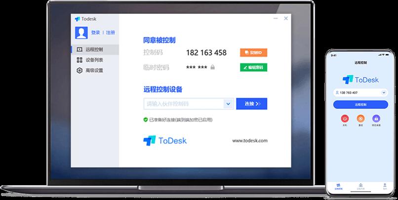 ToDesk 安全流畅的远程控制软件