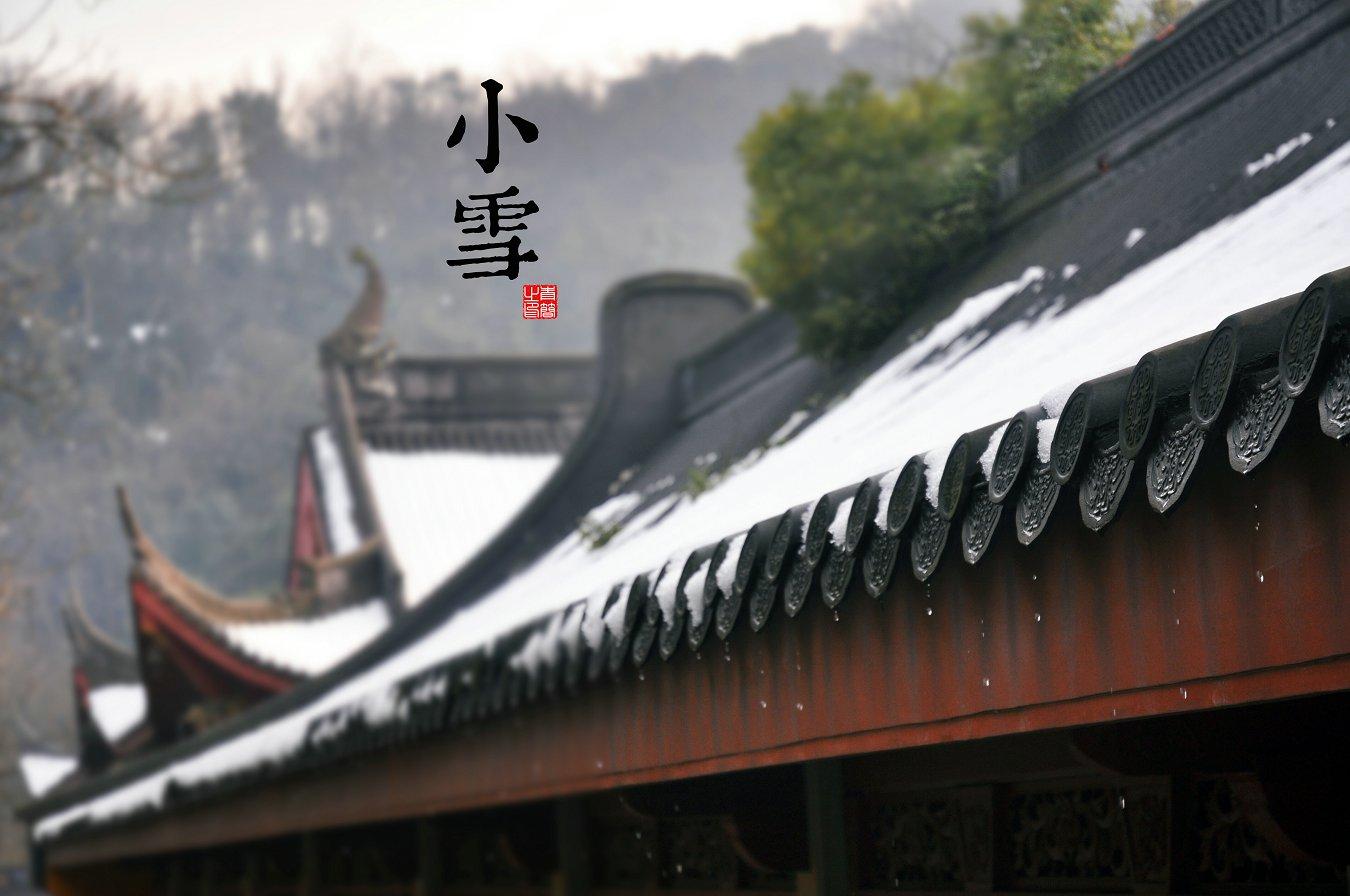 小雪(11月22-23日)