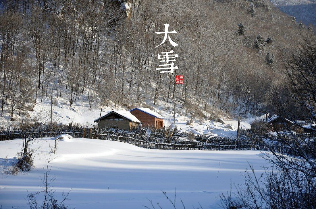 大雪(12月7-8日)