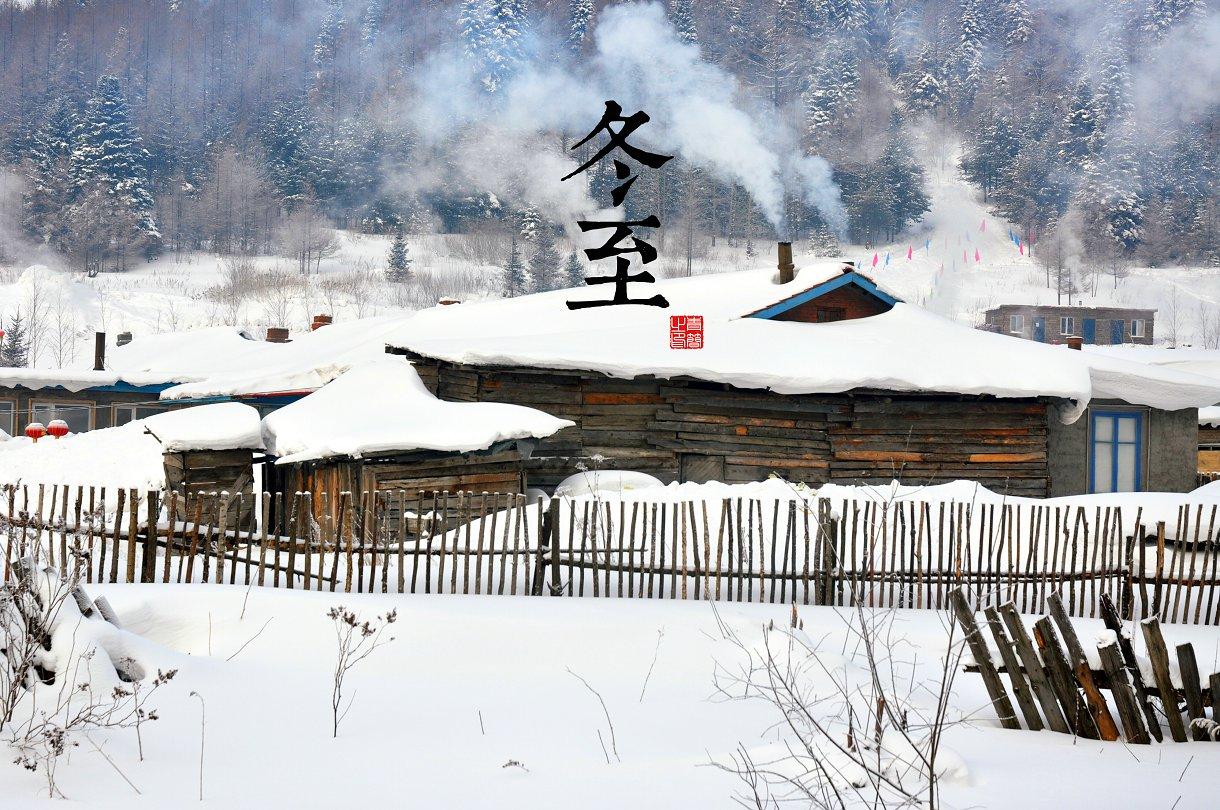 冬至(12月21-23日)